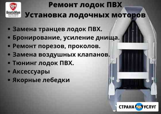 Ремонт лодок пвх Омск