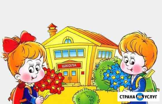 Репетитор начальных классов Иркутск