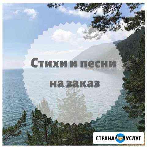 Стихи и песни на заказ Иркутск