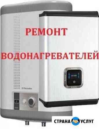 Ремонт Водонагревателей Омск