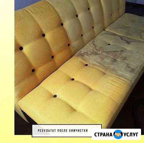 Химчистка дивана Омск