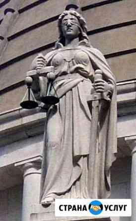 Оказание юридических услуг Омск