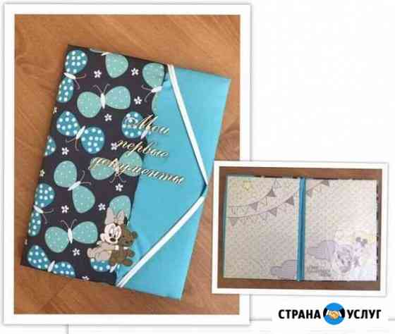 Папка для первых документов новорождённого Омск
