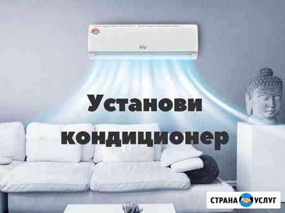 Монтаж, обслуживание, ремонт, продажа Астрахань