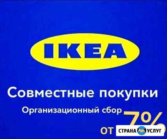 Доставка товаров Икеа IKEA от 7 Иркутск