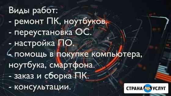 Ремонт, сборка пк и ноутбуков Омск