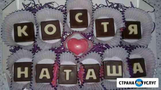 Шоколадные буквы ручной работы на любой праздник Астрахань