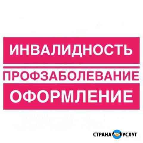 Получили профзаболевание Мы поможем Омск