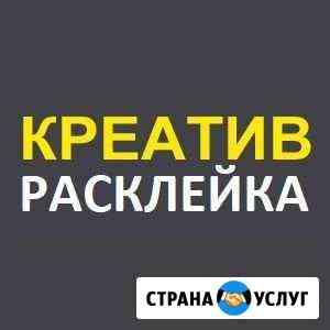 Расклейка,Промоутеры,флаера по почтовым ящикам Иркутск