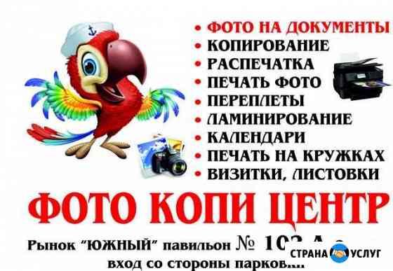 Фото копи центр Иркутск