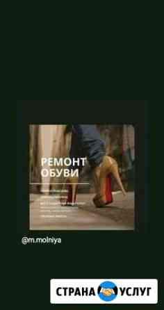Ремонт обуви Астрахань