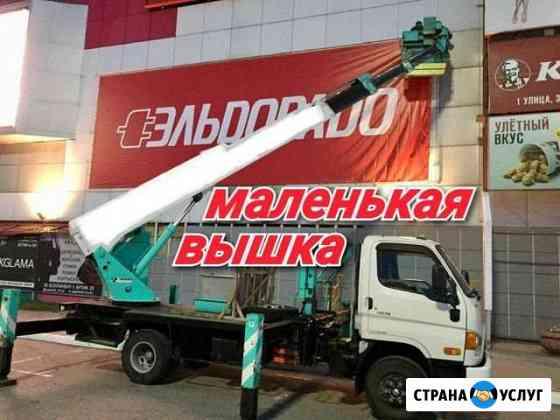 Автовышка Омск