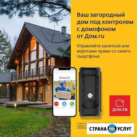 Установка домофона Иркутск