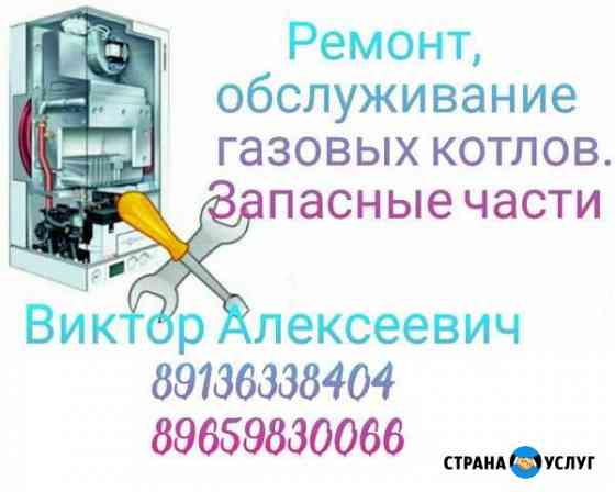 Ремонт,обслуживание газовых котлов Омск