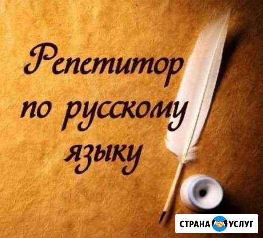 Репетитор по русскому языку Астрахань