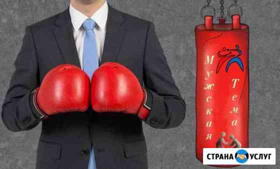Мужская тема, Тренировки, самооборона и не только Иркутск