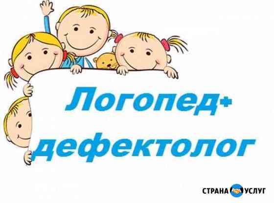 Логопед, дефектолог,подготовка к школе Омск
