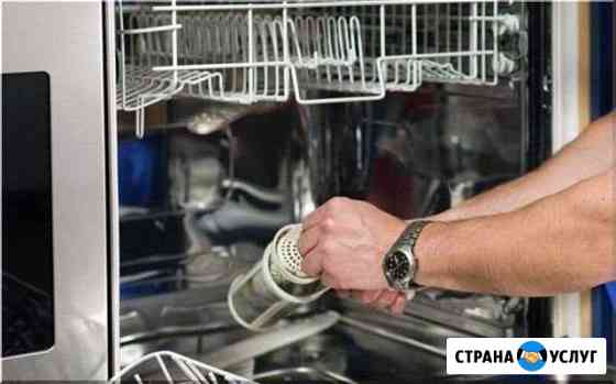 Ремонт посудомоечных машин ремонт стиральных машин Омск