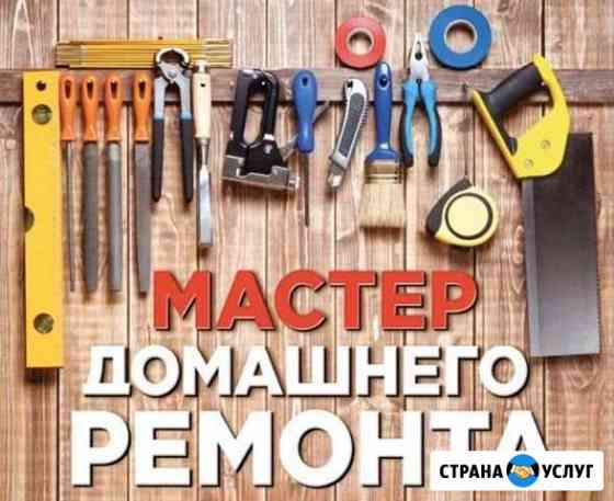 Мастер Мелкого Ремонта Иркутск
