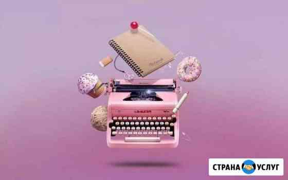 Набор текста Омск