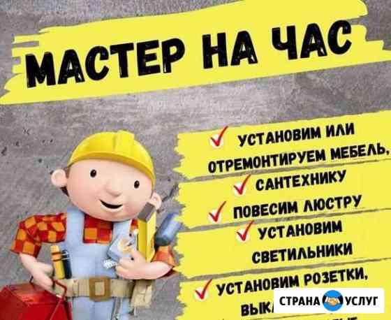Мелкий Бытовой Ремонт Мастер на Час Ахтубинск