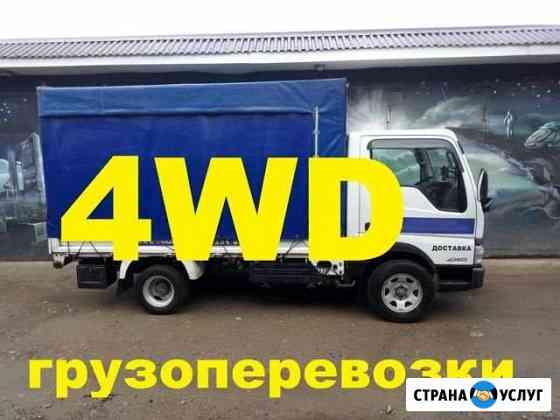 Грузоперевозки 4WD Иркутск