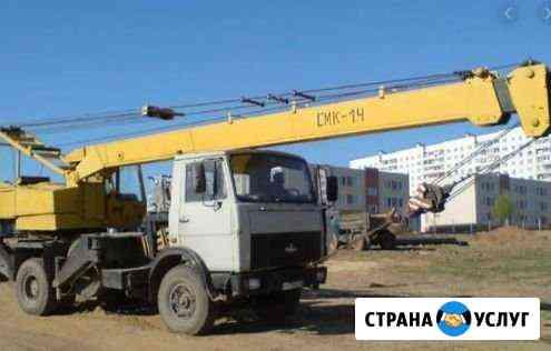 Автокран 14 Иркутск