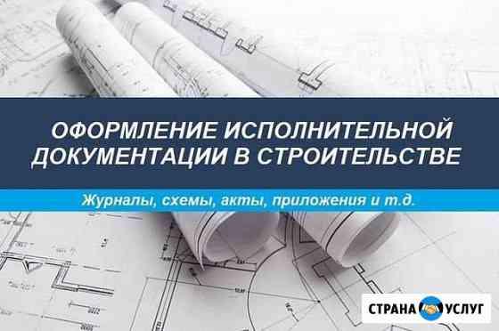 Подготовка исполнительной документации Омск