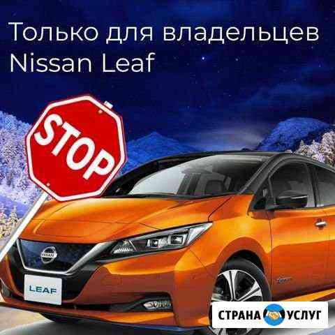 Ремонт, диагностика элетромобилей Nissan Leaf Иркутск