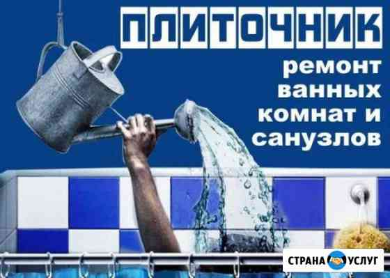 Ремонт ванных и туалетных комнат под ключ Омск