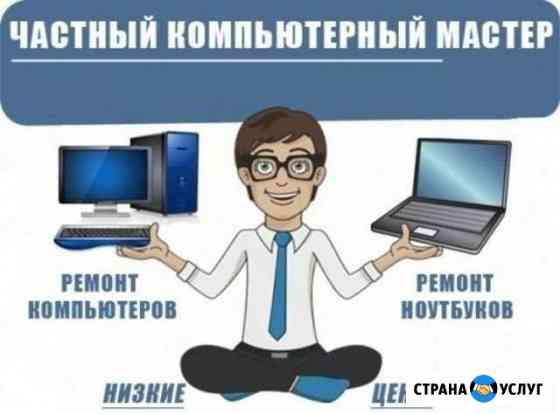 Ремонт компьютеров.Ремонт ноутбуков.Частный мастер Астрахань