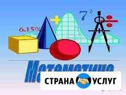Математика. Репетиторство Иркутск