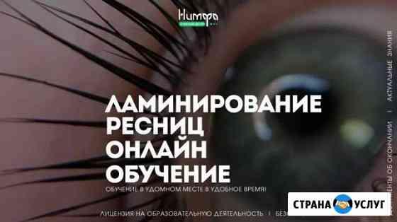 Онлайн-курс Ламинирование Омск