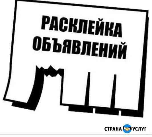 Расклейка объявлений Иркутск