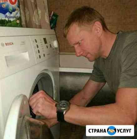 Ремонт стиральных машин Омск