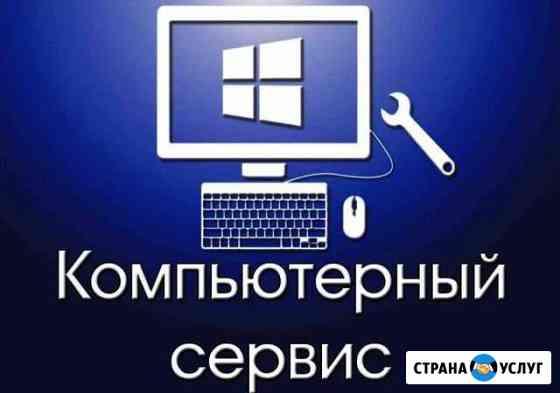 Ремонт Компьютеров, Ноутбуков, Установка Windows Ахтубинск