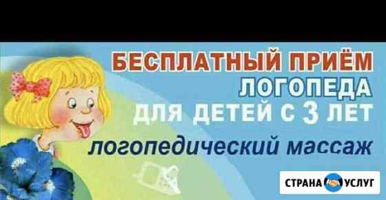 Логопед-дефектолог Иркутск