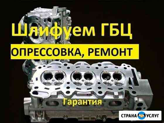 Шлифовка, опрессовка, ремонт гбц и шатунов Иркутск