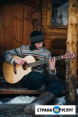 Уроки игры на акустической гитаре для начинающих Иркутск
