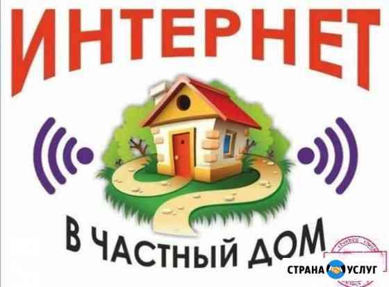 Безлимитный беспроводной интернет по России Омск