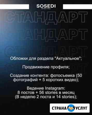 SMM, Продвижение социальных сетей Омск