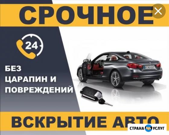 Вскрытие авто Омск