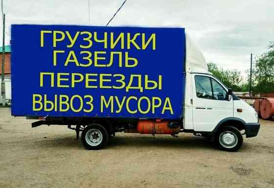Грузоперевозки, вывоз-вынос мусора, грузчики Новокуйбышевск