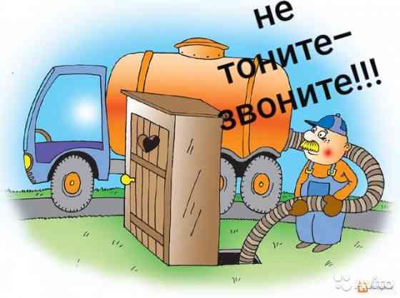 Ассенизатор Ижевск